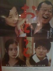 夏秋佳代子 公式ブログ/☆映画な日☆ 画像3