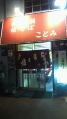 夏秋佳代子 公式ブログ/☆大阪・空堀商店街の旅part 2☆ 画像3