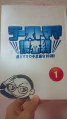 夏秋佳代子 公式ブログ/「ゴーストママ捜査線」 画像1