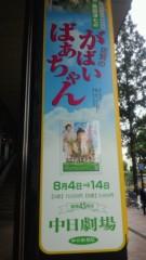 夏秋佳代子 公式ブログ/名古屋 IN  ☆ 画像2