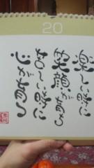 夏秋佳代子 公式ブログ/☆絆☆ 画像1