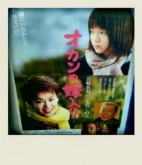 夏秋佳代子 公式ブログ/月曜日『なっちん Art 』 画像3