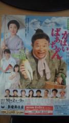 """夏秋佳代子 公式ブログ/夏は""""がばい""""だ!! 画像2"""