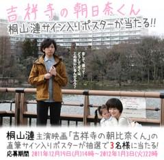 桐山漣 プライベート画像/2011/12/21 プレゼント告知