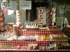 川井つと 公式ブログ/駄菓子屋さん 画像1