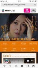 川井つと 公式ブログ/さくらの親子丼2 画像2