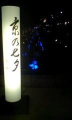 川井つと 公式ブログ/京の七夕 画像1