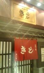 川井つと 公式ブログ/大阪 お好み焼き 「きじ」 画像1