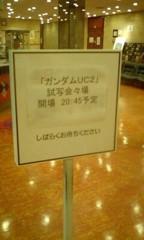 川井つと 公式ブログ/ガンダムUC 画像2