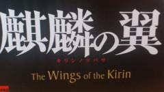 川井つと 公式ブログ/「麒麟の翼」新参者 画像1