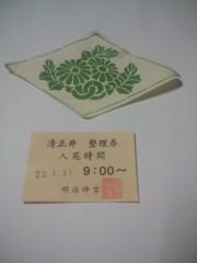 川井つと 公式ブログ/清正井(きよまさのいど)part2 画像1
