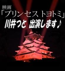 川井つと 公式ブログ/プリンセス トヨトミ 画像1