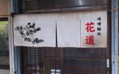 川井つと 公式ブログ/「味噌麺処 花道」 画像1