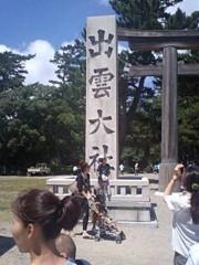 川井つと 公式ブログ/出雲大社! 画像1