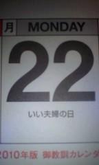 川井つと 公式ブログ/『99年の愛〜JAPANESEAMERICANS〜』� 画像1
