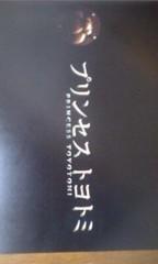 川井つと 公式ブログ/「プリンセス トヨトミ」マスコミ試写会 画像1