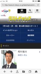 川井つと 公式ブログ/ラストチャンス出演 画像1