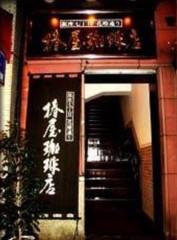 川井つと 公式ブログ/椿屋珈琲店 新宿茶寮 画像1