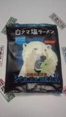 川井つと 公式ブログ/白クマ塩ラーメン!! 画像1