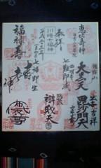 川井つと 公式ブログ/七福神めぐり 画像1