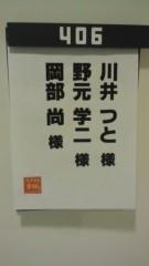 川井つと 公式ブログ/映画『ステキな金縛り』のあらすじ 画像1