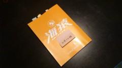 川井つと 公式ブログ/『海猿4』出演だー 画像1