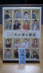 川井つと 公式ブログ/わが家の歴史 再放送 画像1