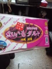 ジョニー志村 公式ブログ/紅芋タルト 画像1