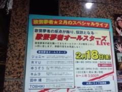 ジョニー志村 公式ブログ/歌芸夢者オールスターズ 画像1