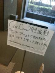 末吉幸乃 公式ブログ/CanCam撮影 画像1
