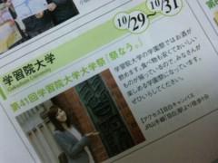 末吉幸乃 公式ブログ/パンフレットに 画像1
