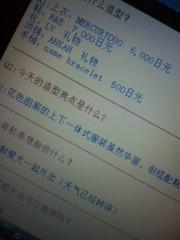 末吉幸乃 公式ブログ/中国のFashion site 画像2