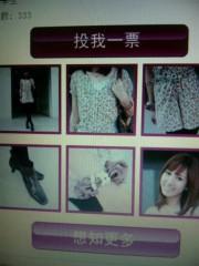 末吉幸乃 公式ブログ/中国のFashion site 画像1