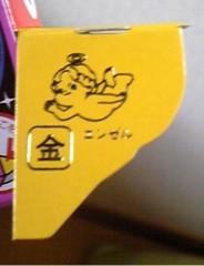 妹尾青洸 公式ブログ/翼の折れてないエンジェル 画像2