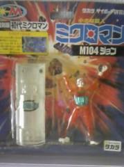 妹尾青洸 公式ブログ/おもちゃを思い出してみる 画像1