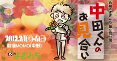 まー坊 公式ブログ/カウントダウン☆ 画像1