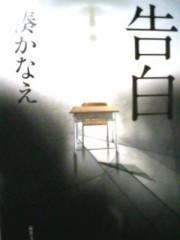 末永大樹 公式ブログ/告白 画像1