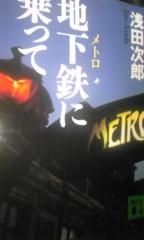 末永大樹 公式ブログ/メトロ 画像1