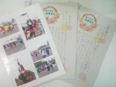 稲葉篤紀 公式ブログ/【Aiバトンリレー便り】登別市立幌別小学校 画像1