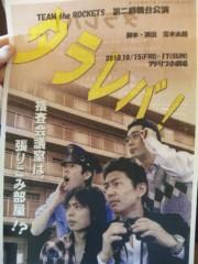 白井優 公式ブログ/『タラレバ』見に来てね!! 画像2