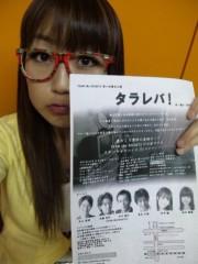 白井優 公式ブログ/『タラレバ』見に来てね!! 画像1