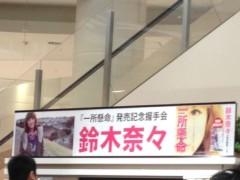 白井優 公式ブログ/鈴木奈々ちゃんの握手会☆ 画像1