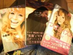 郷杏樹 公式ブログ/本 画像2