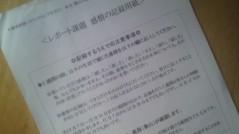 小松菜都 公式ブログ/(◎・ω・){ 課題】 画像1