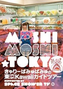moshimoshi_01