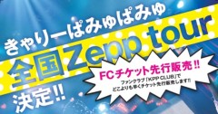 きゃりーぱみゅぱみゅ プライベート画像 81〜100件 Zepp FC先行
