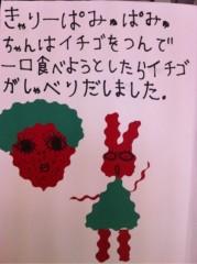 きゃりーぱみゅぱみゅ 公式ブログ/世界1くだらない絵本 画像1
