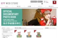 きゃりーぱみゅぱみゅ プライベート画像 21〜40件 KPP WEB STOREスミリーンショット
