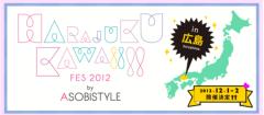 きゃりーぱみゅぱみゅ プライベート画像 81〜100件 スクリーンショット(2012-11-23 20.05.33)