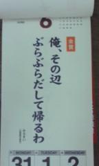"""西原純 公式ブログ/""""今日の一枚"""" 画像1"""